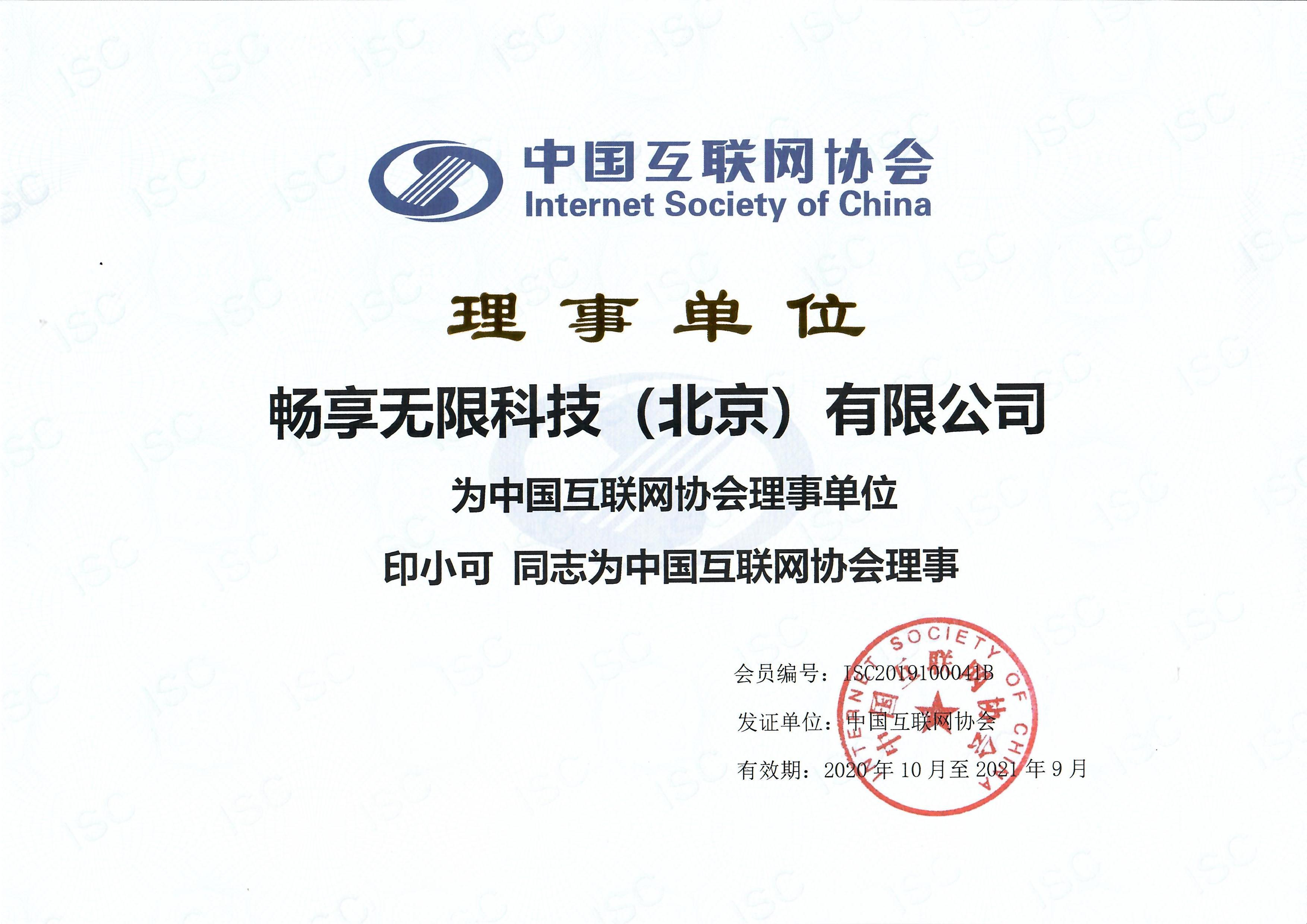 Executive Member of Internet Society of China
