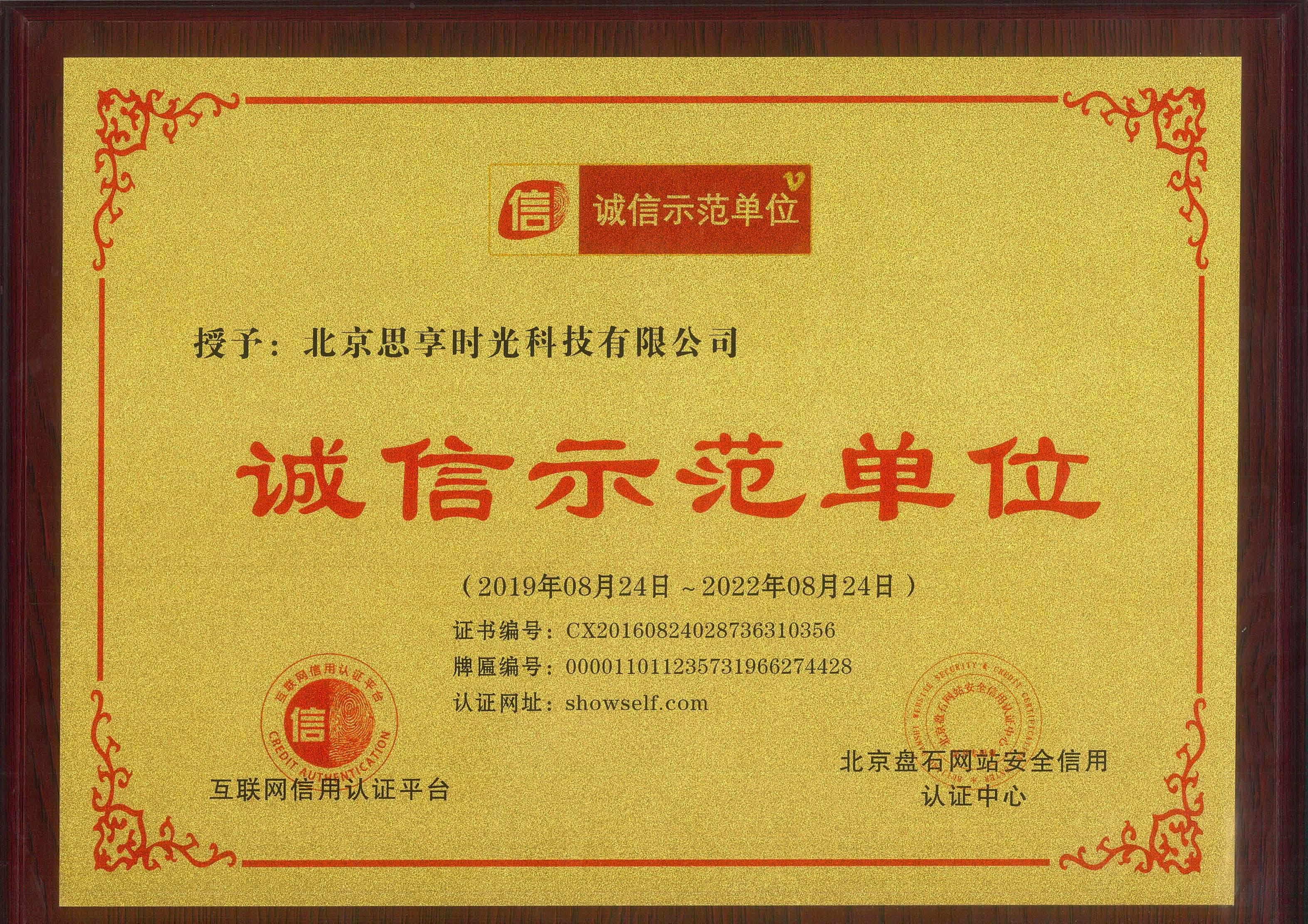 China's Ethical Internet Enterprise Awards