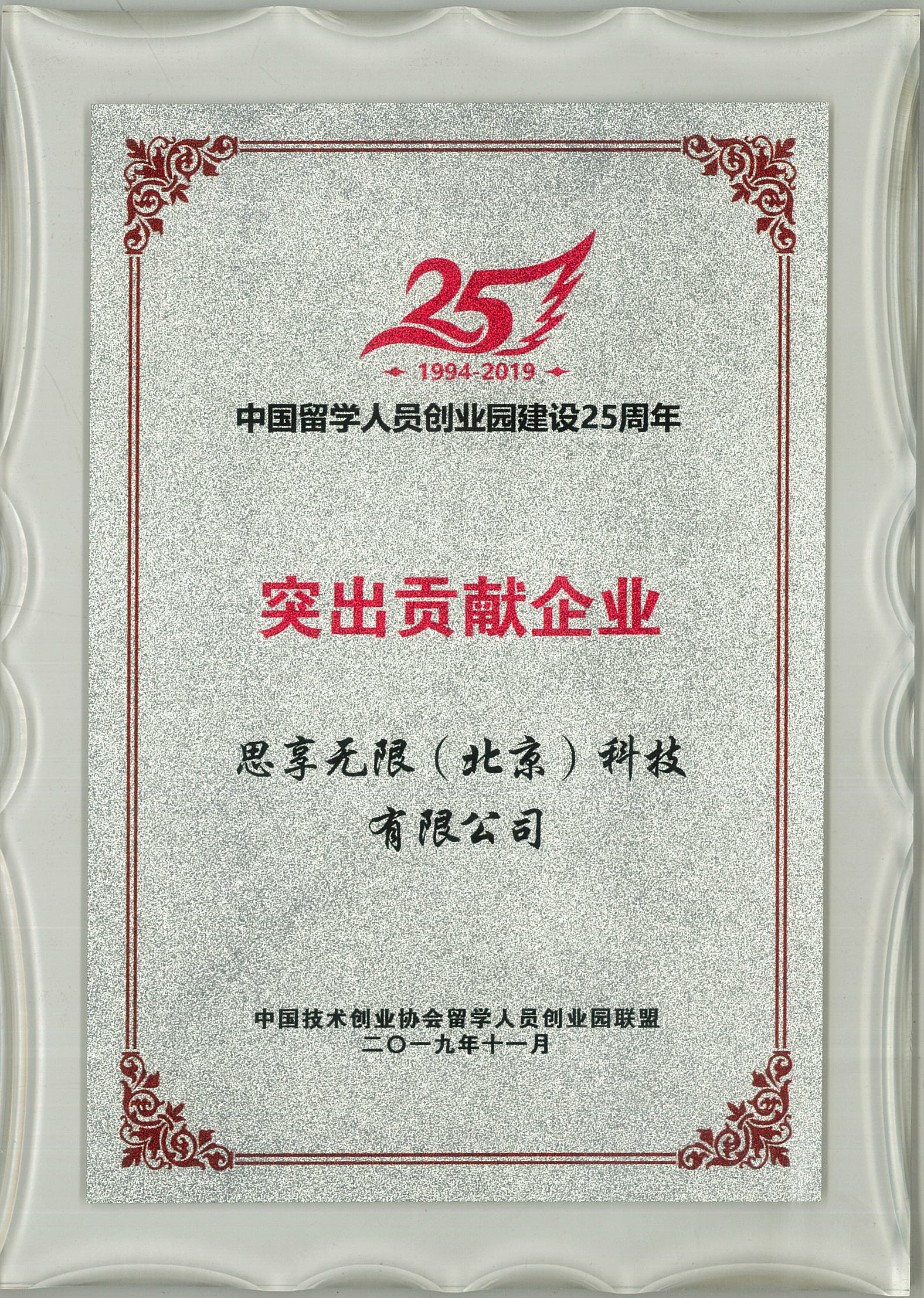 """""""Enterprise with Outstanding Contribution"""" in the 25th Anniversary of the Pioneer Park for Chinese Overseas Students"""