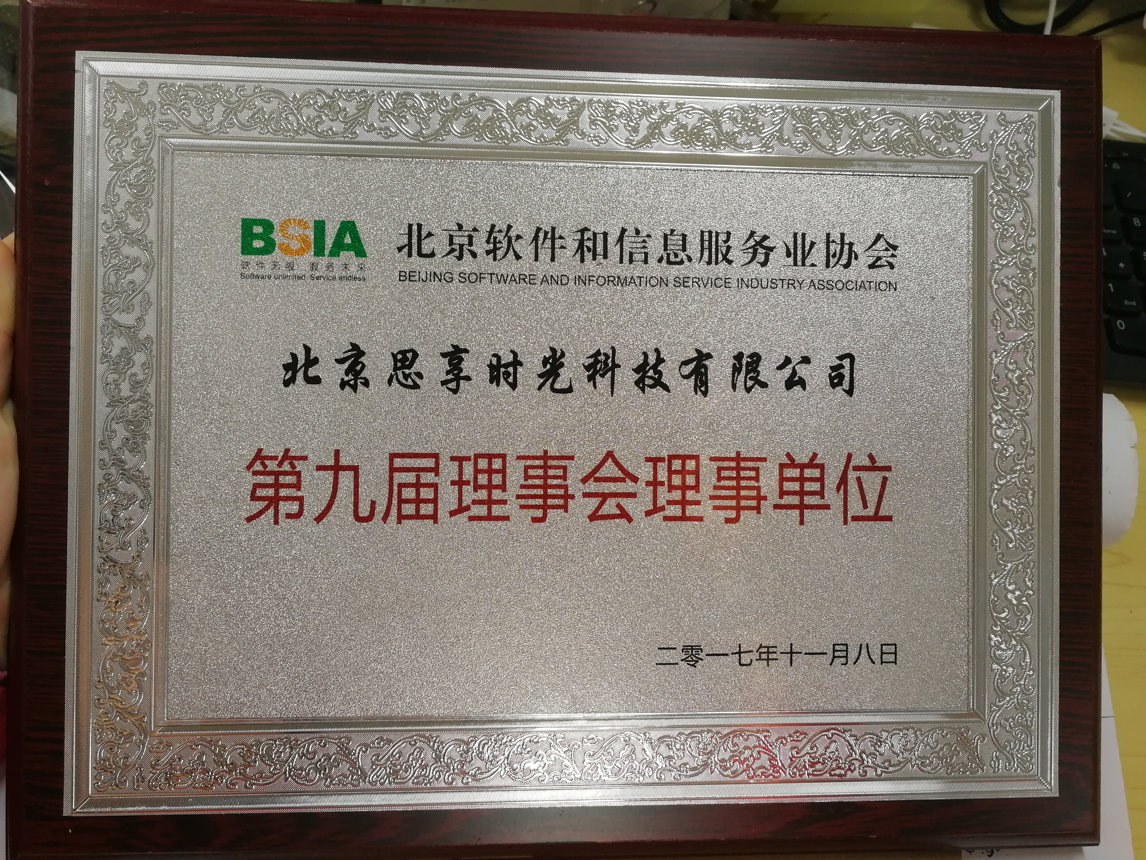 Executive Member of Beijing Software and Information Service Association