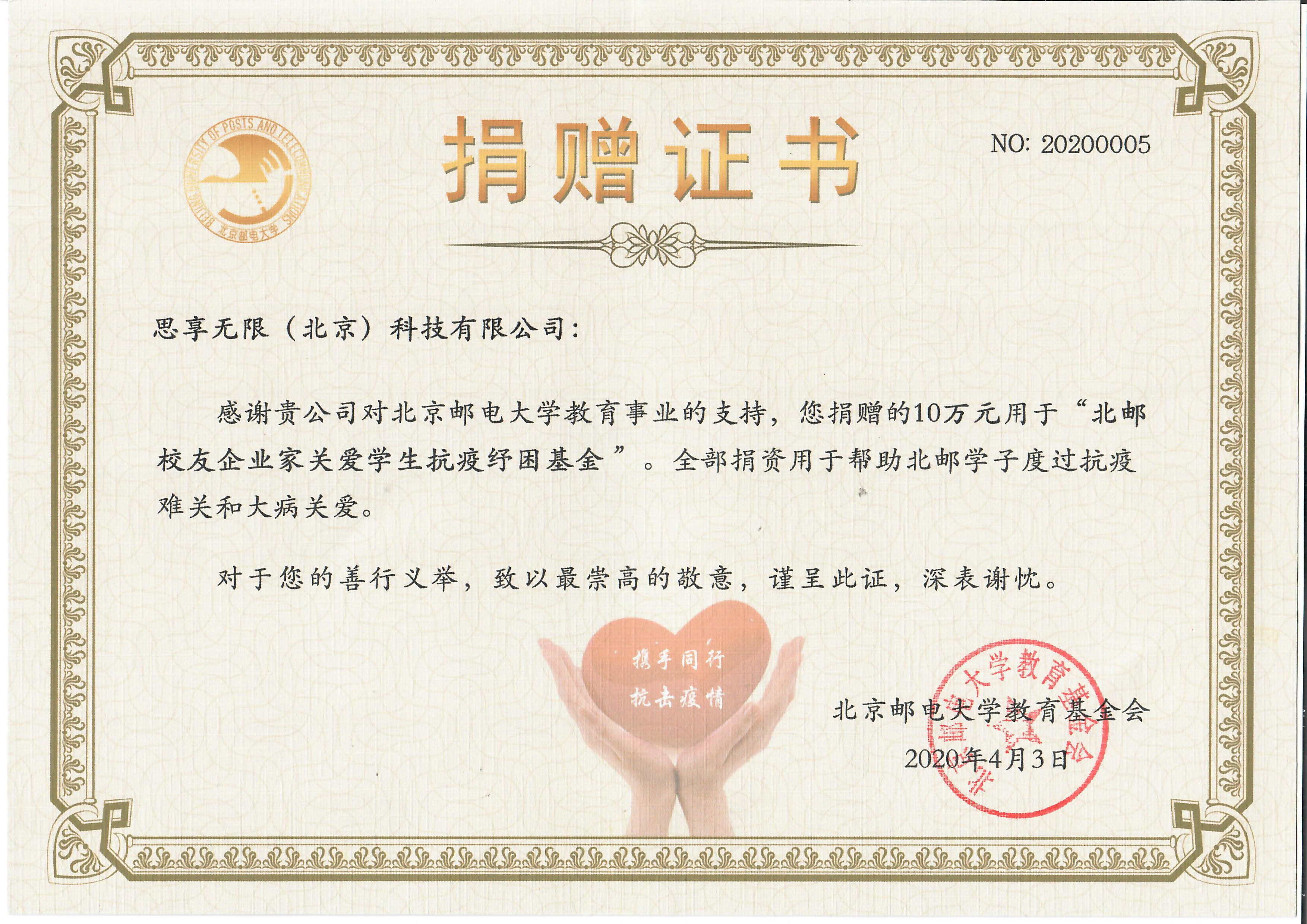 """Donation Certificate of """"BUPT Alumni Entrepreneurs Care for Students Anti-epidemic Relief Fund"""""""