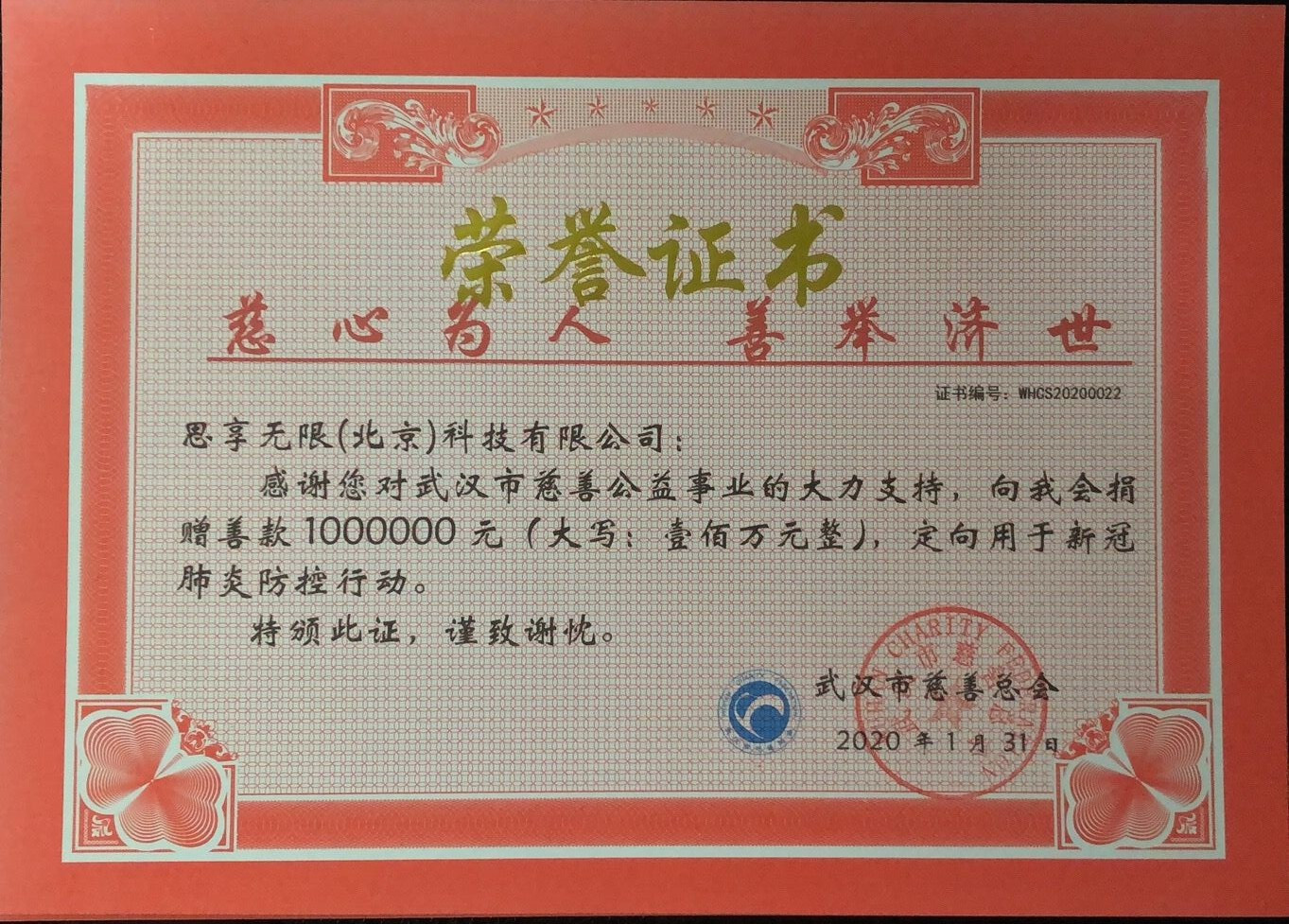 Wuhan COVID-19 Prevention and Control Action Donation Certificate