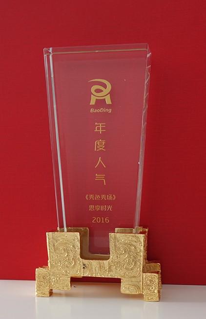 2017泛娛樂產業領袖峰會2016年度人氣產品獎