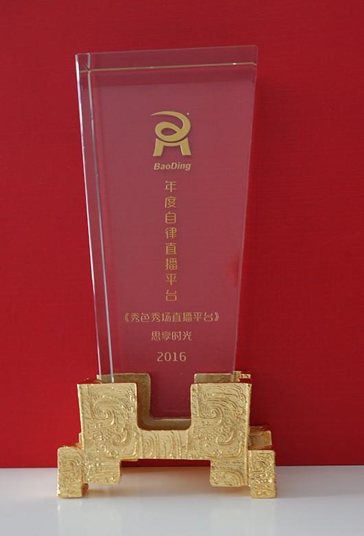 2017泛娛樂產業領袖峰會 2016年度自律直播平台獎