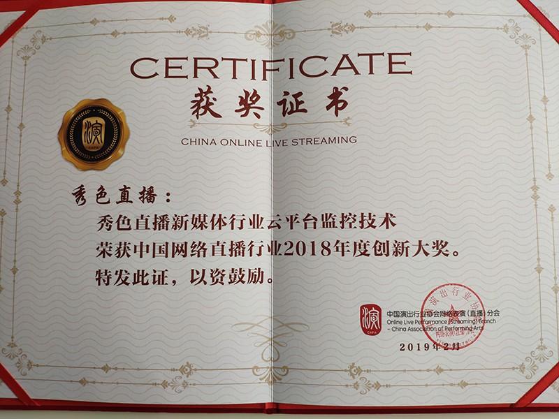 中國網絡直播行業 2018年度創新大獎證書