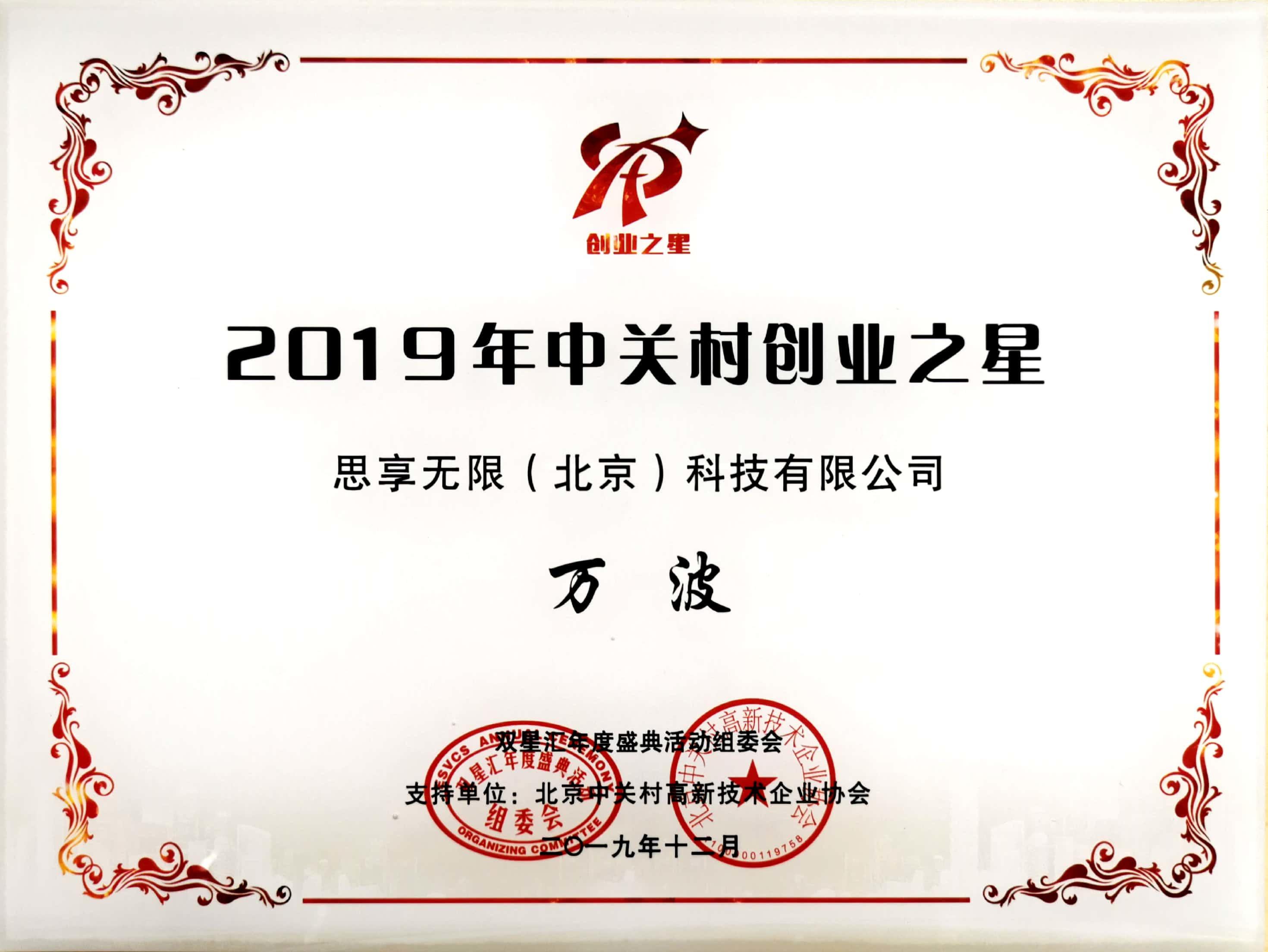 COO Bo Wan:Zhongguancun Entrepreneurship Star 2019