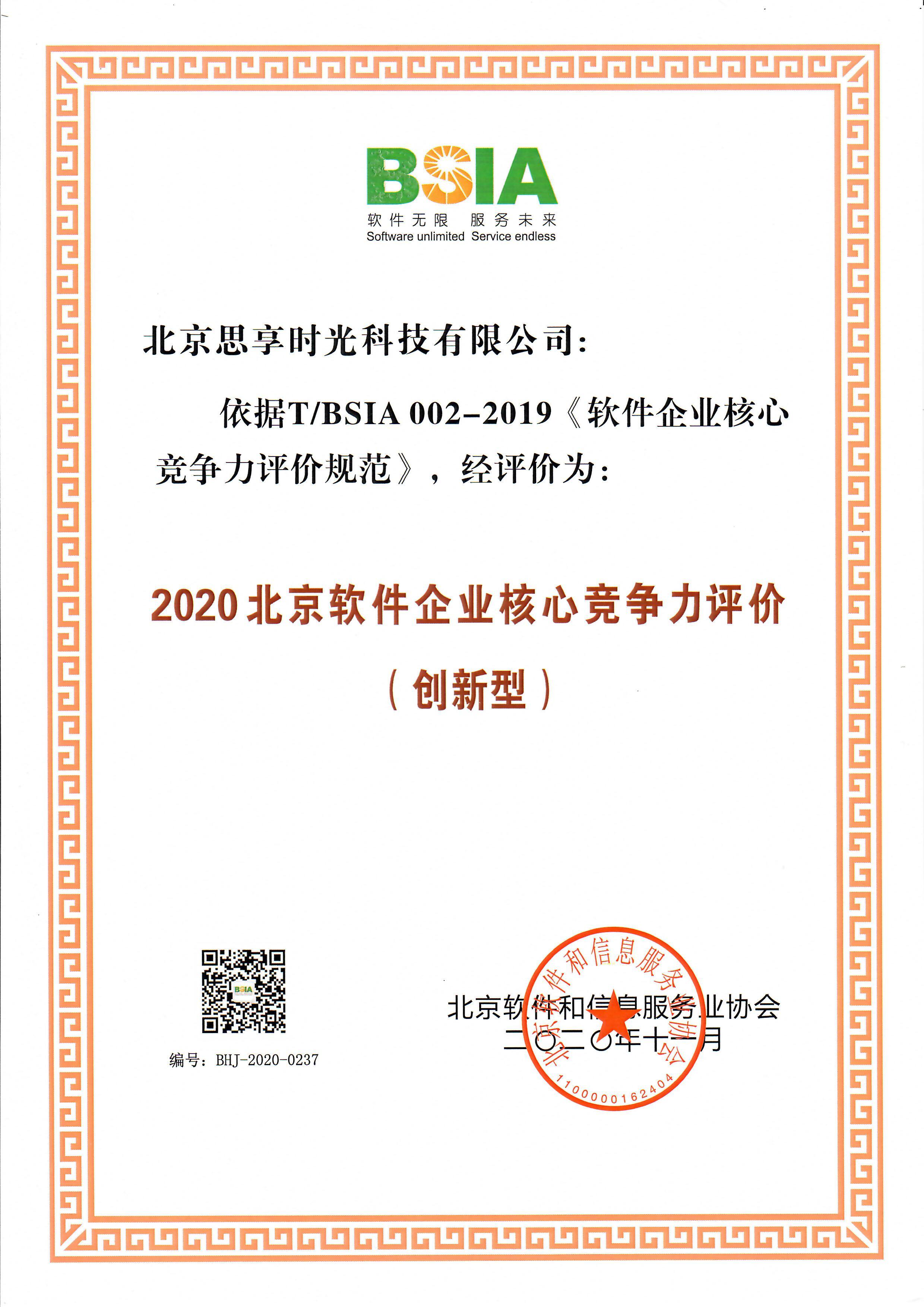 Beijing Software Enterprise Core Competitiveness Innovation Enterprise 2020
