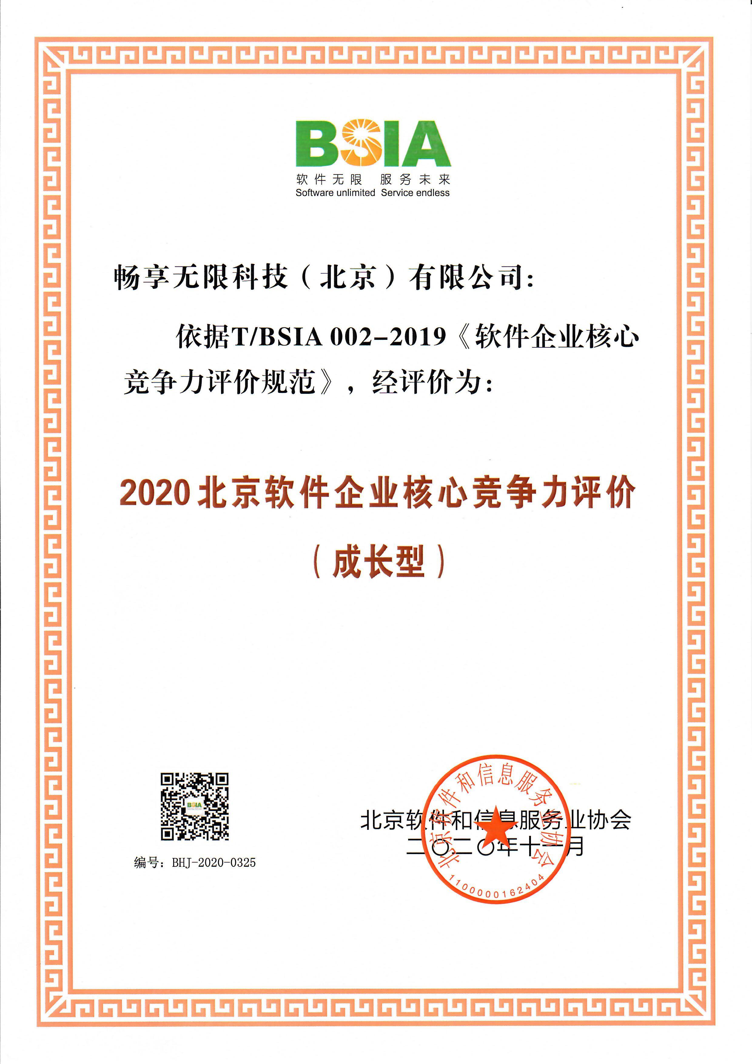 Beijing Software Enterprise Core Competitiveness Growth Enterprise 2020