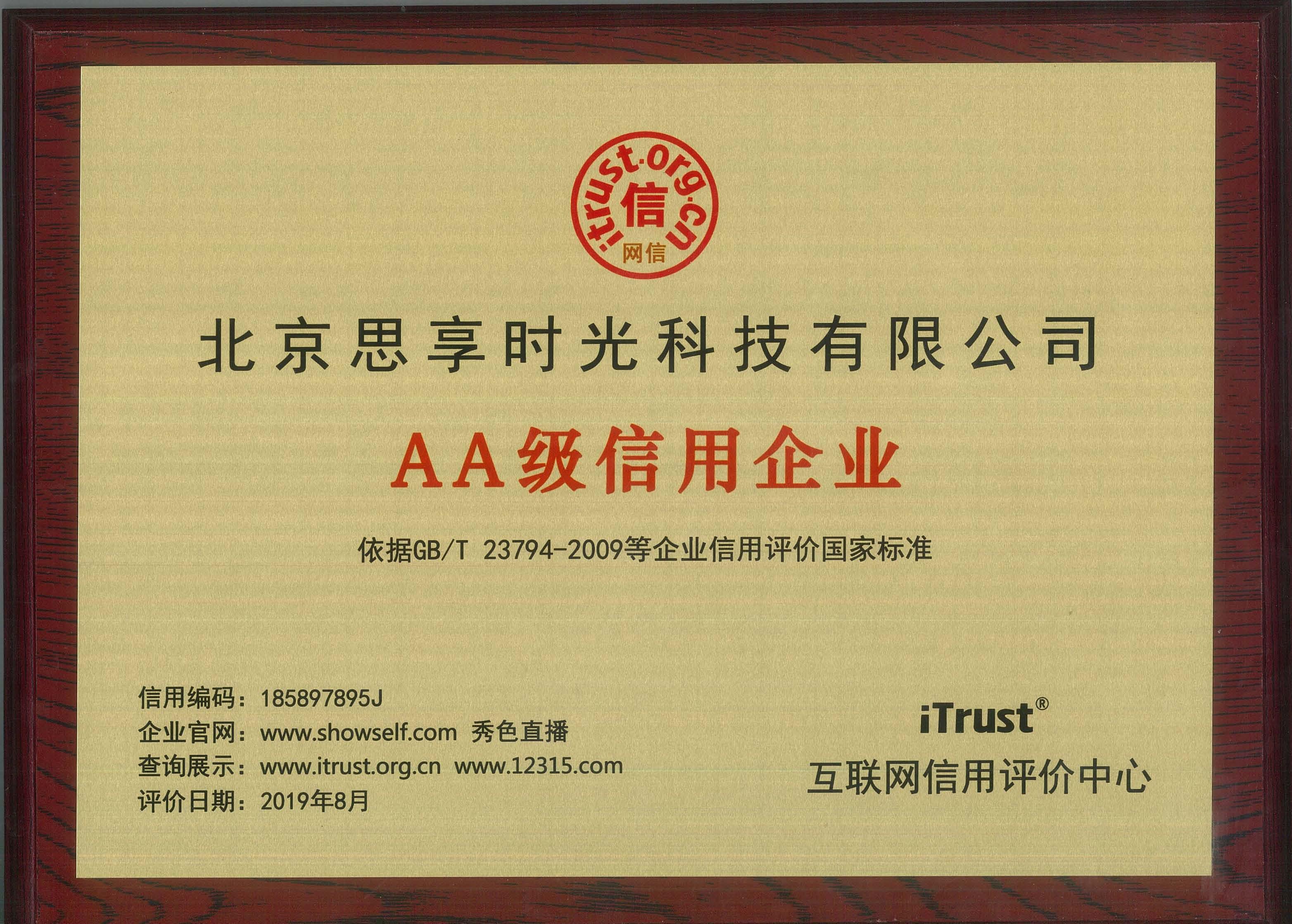 AA Credit Enterprises