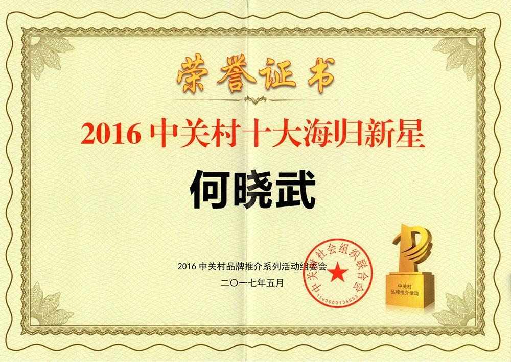 2016's Zhongguancun 10 Top Overseas-educated Entrepreneurs, Scienjoy's CEO Victor He