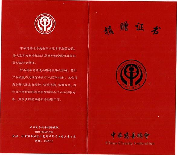 中国慈善协会捐赠证书
