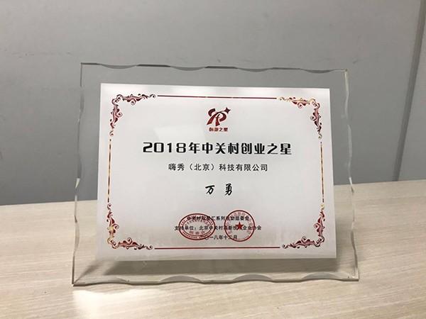 2018年中關村創業之星