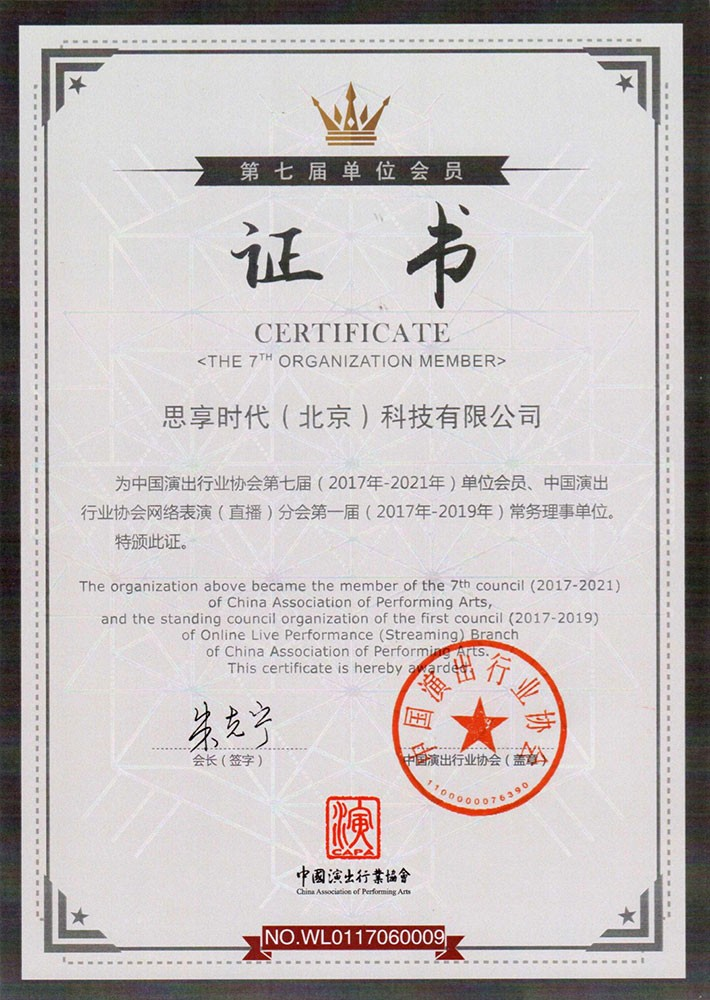 Executive Member of China Webcast Industry Association