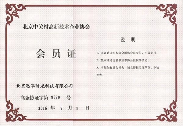 Member of Zhongguancun High Tech Enterprise Association