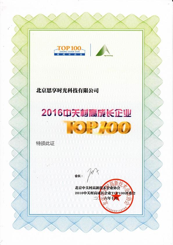 Top 100 Fastest Growing Zhongguancun High Tech Enterprise