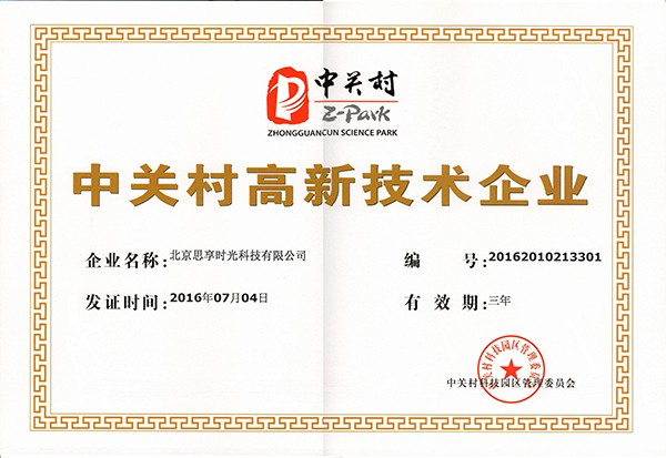 Zhongguancun High Tech Enterprise