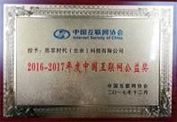 China Internet Public Welfare Enterprise Award